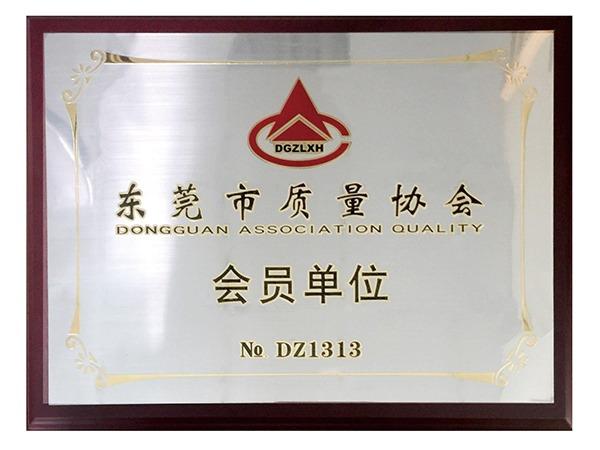 中豪优美-质量协会会员证