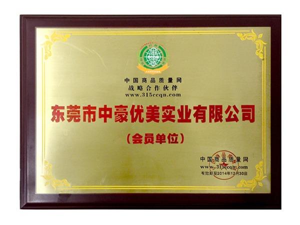 14年12月中国商品质量战略合作伙伴