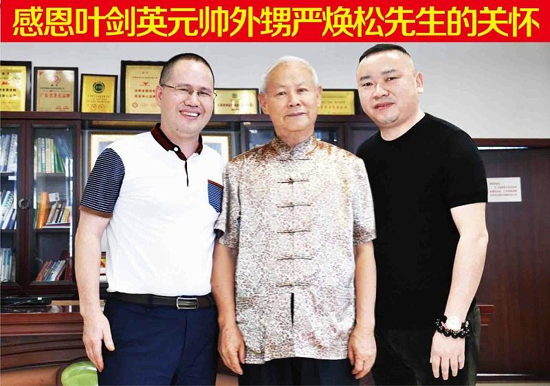 04领导叶剑英元帅外甥严焕松先生