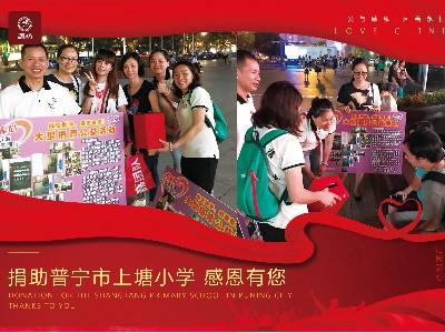 汇爱成海•爱心捐助桂林小学