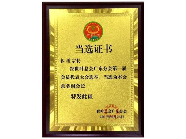 中豪优美-世叶总会常务副会长当选证书