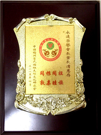 中国梅州叶氏研究会