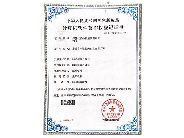 中豪优美-保健品著作权登记证书