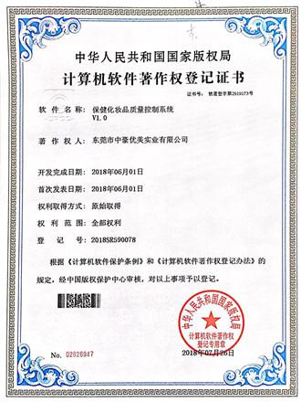 保健品著作权登记证书