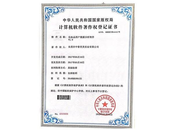 中豪优美-化妆用品著作权登记证书