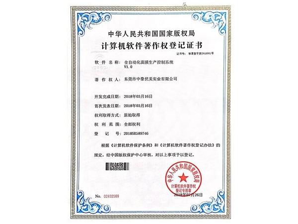 中豪优美-全自动化面膜著作权登记证