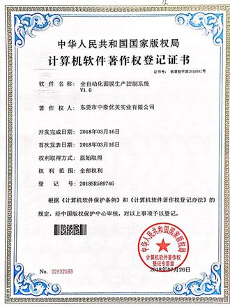 全自动化面膜著作权登记证