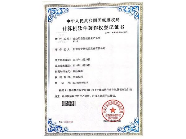 中豪优美-洗涤用品著作权登记证书