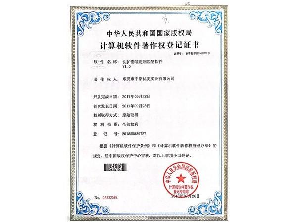中豪优美-洗护套装著作权登记证书