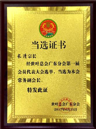 世叶总会常务副会长当选证书