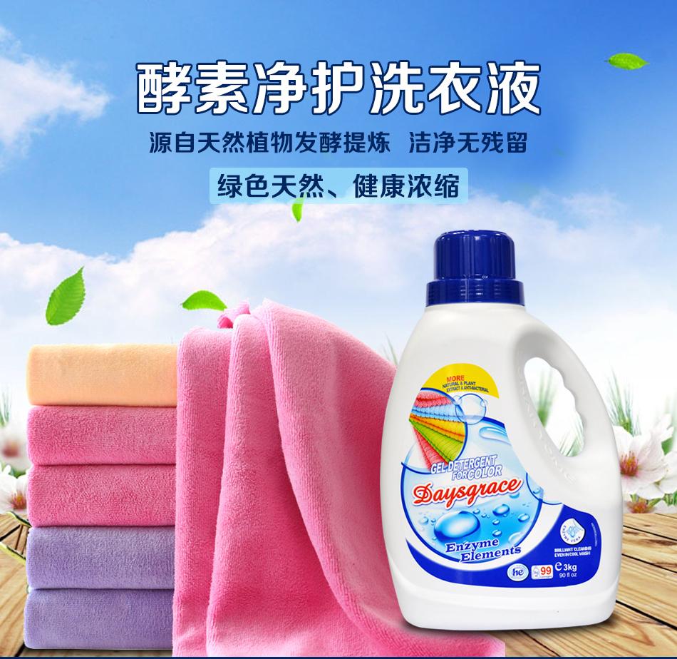 丹碧芝春酵素洗衣液