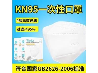 天蕾KN95防颗粒物呼吸器