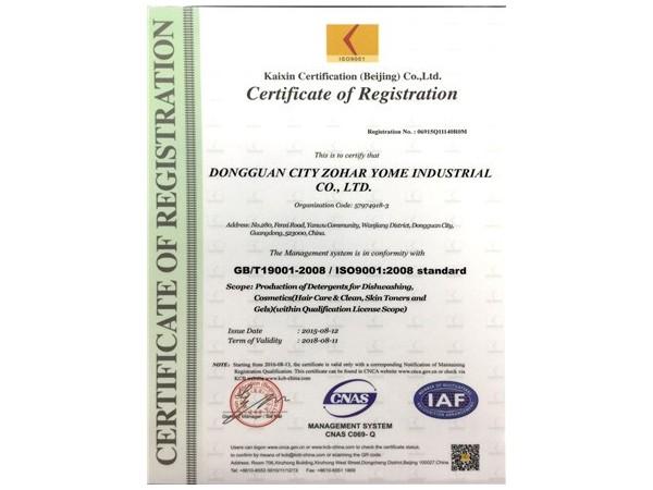 中豪优美-ISO英文认证证书